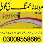 Everlong Tablets in Pakistan, 03009558666 Rs. 2500, Everlong Tablet Use